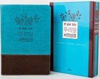 큰 글로 읽는 우리말 비전성경(중/파란색/단본/색인/무지퍼)