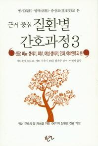 병기 병태 중증도로 본 근거 중심 질환별 간호과정. 3