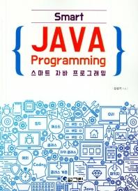 스마트 자바 프로그래밍