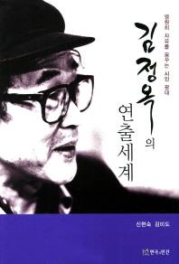 김정옥의 연출세계
