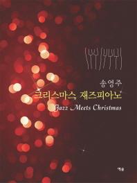 크리스마스 재즈피아노