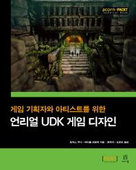 게임 기획자와 아티스트를 위한 언리얼 UDK 게임 디자인
