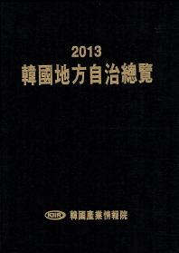 한국지방자치총람(2013)
