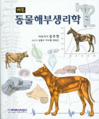 동물해부생리학(기본)
