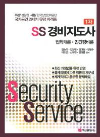 법학개론 민간경비론(SS 경비지도사 1차)(2012)