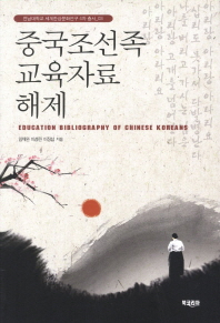 중국조선족 교육자료 해제