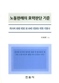 노동판례의 효력판단 기준