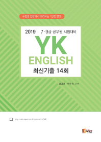 YK English 최신기출 14회(2019)