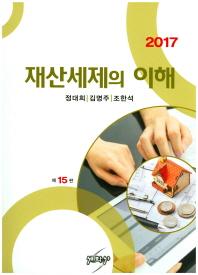 재산세제의 이해(2017)