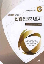 산업전문간호사 (GOLDEN BOOK)