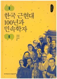 한국 근현대 100년과 민속학자