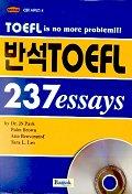 반석 TOEFL 237 ESSAYS(CD-ROM 1장포함)