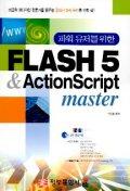 FLASH 5 & ACTIONSCRIPT MASTER(파워 유저를 위한)(CD-ROM 1장 포함)