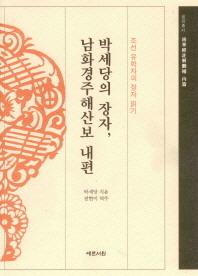 박세당의 장자 남화경주해산보 내편