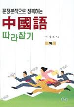 문장분석으로 정복하는 중국어 따라잡기 (하)