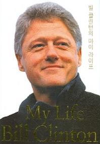 빌 클린턴의 마이 라이프