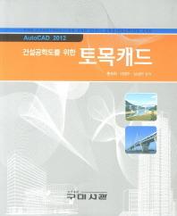 건설공학도를 위한 토목캐드(AutoCAD)(2012)
