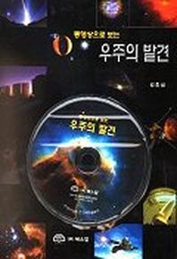 우주의 발견(동영상으로 보는)(CD-ROM 1장 포함)