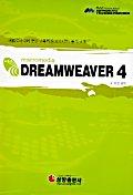 DREAMWEAVER 4(CD-ROM 1장포함)