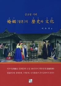 글로벌 시대 혼인(결혼)의 역사와 문화