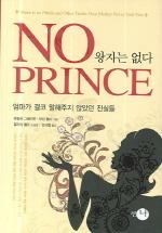 NO PRINCE(왕자는 없다)