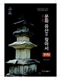 국보 보물 문화유산을 찾아서: 경상북도(대구 경주 제외)