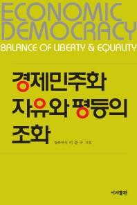 경제민주화 자유와 평등의 조화