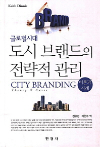 글로벌시대 도시 브랜드의 전략적 관리(이론과 사례)
