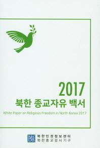 북한 종교자유 백서(2017)