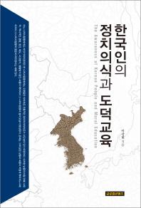 한국인의 정치의식과 도덕교육
