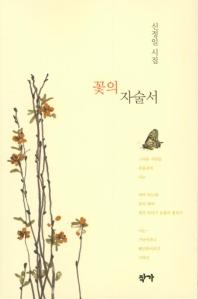꽃의 자술서