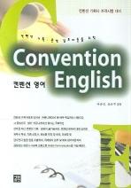 켄벤션 기획 운영실무자들을 위한 컨벤션 영어