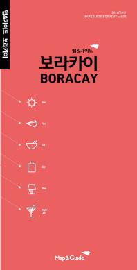 맵&가이드 보라카이(Boracay)