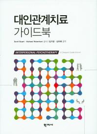 대인관계치료 가이드북