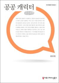 공공 캐릭터(큰글씨책)