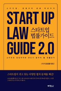 스타트업 법률 가이드 2.0