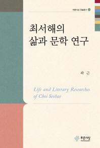 최서해의 삶과 문학 연구
