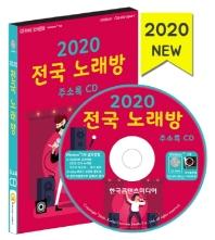 전국 노래방 주소록(2020)(CD)