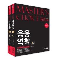 응용역학 세트(Master's choice)