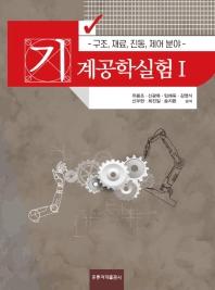기계공학실험. 1: 구조, 재료, 진동, 제어 분야