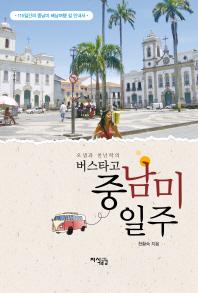 오샘과 천년학의 버스타고 중남미 일주