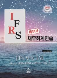 IFRS 세무사 재무회계연습(2021)