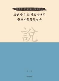 설: 조선 중기 설 장르 전개의 문학 사회학적 연구