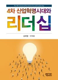 4차 산업혁명시대와 리더십