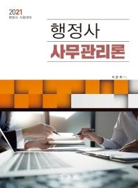 행정사 사무관리론(2021)