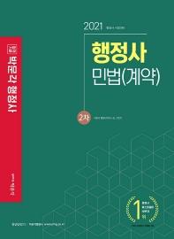 합격기준 박문각 민법(계약)(행정사 2차)(2021)