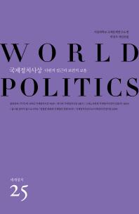 국제정치사상