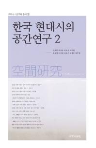 한국 현대시의 공간연구. 2