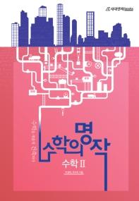 수학의 명작 고등 수학2(2020)