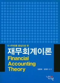 K-IFRS를 중심으로 한 재무회계이론
